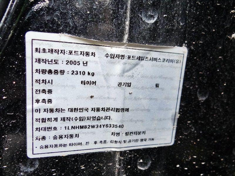 Salvage Cars 2004 Lincoln Town Car Town Car S.Korea IC227566 ...