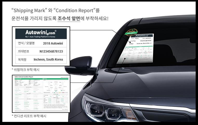 shipping Mark 와 condtion report를 운전석을 가리지 않도록 조수석 앞면에 부착하세요!